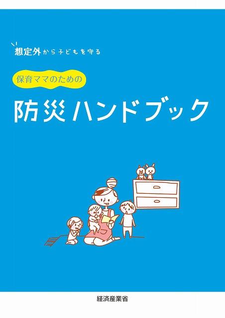 �B-3保育ママのための防災ハンドブック_640.jpg