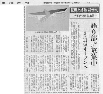 大船渡津波伝承館_130211東海新報.jpg