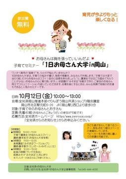 181012_1日お母さん大学in岡山/チラシ180912.jpg